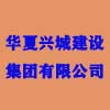 华夏兴城建设集团有限公司