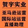 许昌贺宇实业有限公司