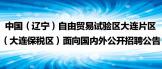 https://www.dlftz.gov.cn/news/view_259337.html#main