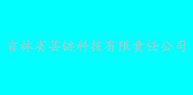 吉林省芸链科技有限责任公司