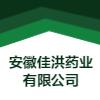 安徽佳洪药业有限公司