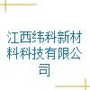 江西纬科新材料科技有限公司