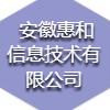 安徽惠和信息技术有限公司