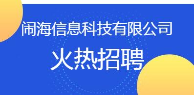 南通闹海信息科技有限公司