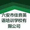 六安市佳音英语培训学校有限公司