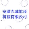 安徽志诚能源科技有限公司