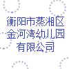 衡阳市蒸湘区金河湾幼儿园有限公司