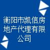 衡阳市凯信房地产代理有限公司