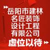 岳阳市建林名匠装饰设计工程有限公司