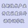 襄阳高新技术产业开发区爱贝外语培训学校