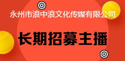 永州市浪中浪文化传媒有限公司