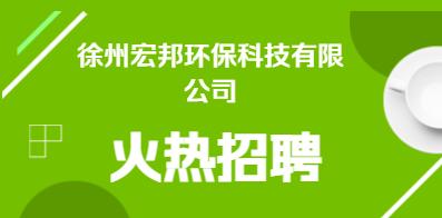徐州宏邦环保科技有限公司