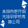 耒阳市思齐阳光培训学校有限公司