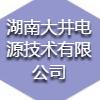 湖南大井电源技术有限公司
