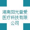 湖南阳光普爱医疗科技有限公司