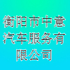 衡阳市中意汽车服务有限公司