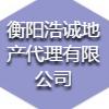 衡阳浩诚地产代理有限公司