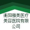 衡阳雅美医疗美容医院有限公司