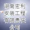 湖南宏利安装工程有限责任公司
