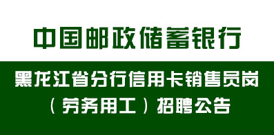 中国邮政储蓄银行黑龙江省分行