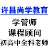 许昌市尚学教育科技有限公司
