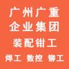 广州广重企业集团有限公司