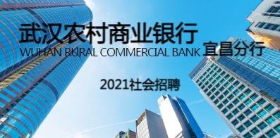 武汉农村商业银行股份有限公司宜昌分行