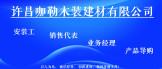 https://company.zhaopin.com/CZL1237878690.htm?srccode=401901&preactionid=35fb42ae-3023-4ec9-ae3f-d6e6986e0408