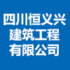 四川恒义兴建筑工程有限公司