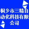 桐乡市三精自动化科技有限公司