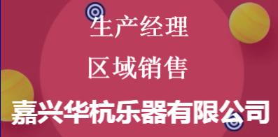 嘉兴华杭乐器有限公司