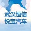 武汉恒信悦宝汽车销售服务有限公司