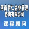 河南哲仁企业管理咨询有限公司
