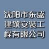 沈阳市东盛建筑安装工程有限公司