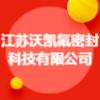 江苏沃凯氟密封科技有限公司