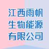 江西雨帆生物能源有限公司