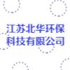 江苏北华环保科技有限公司