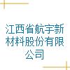 江西省航宇新材料股份有限公司