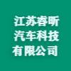 江苏睿昕汽车科技有限公司