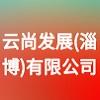 云尚发展(淄博)有限公司