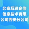 北京互联企信信息技术有限公司西安分公司