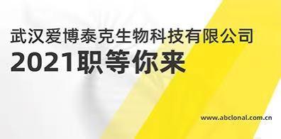 武汉爱博泰克生物科技有限公司