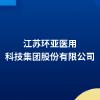 江苏环亚医用科技集团股份有限公司