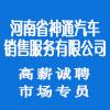 河南省神通汽车销售服务有限公司