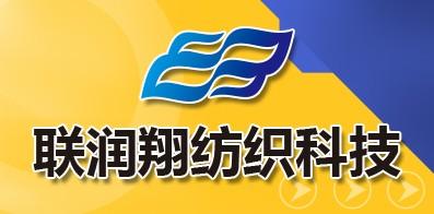 联润翔(青岛)纺织科技有限公司