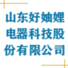山东好妯娌电器科技股份有限公司