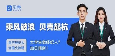 贝壳找房(杭州)科技有限公司