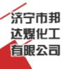 济宁市邦达煤化工有限公司