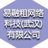 易融租网络科技(武汉)有限公司