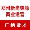 郑州新尚锦源商业运营有限公司